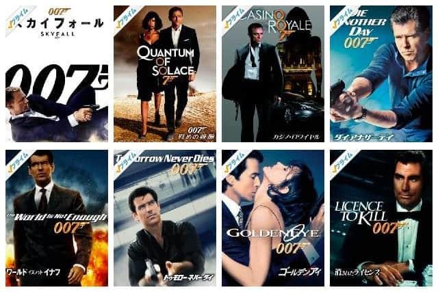 Amazonプライムビデオ 007シリーズ全23作品 独占配信