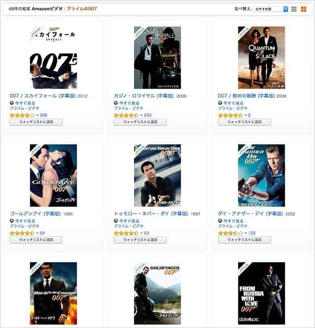 Amazonプライムビデオに007シリーズが独占で登場!