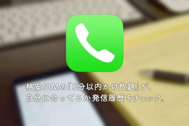 格安SIM移行前にやるべきこと!「5分以内かけ放題」が自分の使い方に合っているか発信履歴をチェック!