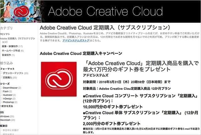 Adobe Creative Cloud 定期購入キャンペーン