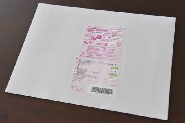 デジハリ・オンラインから届いた封書