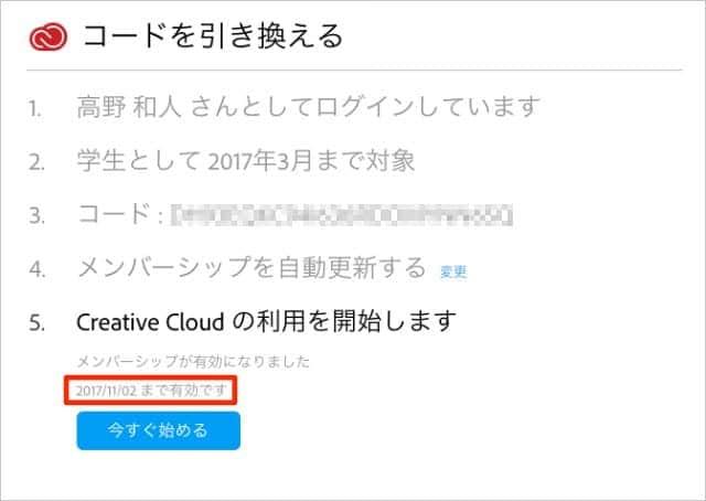Creativ Cloudの利用を開始します