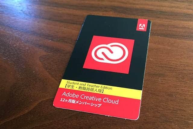 アドビ クリエイティブクラウド(Adobe CC)を月額2千円台という格安価格で購入!もちろんコンプリートです!