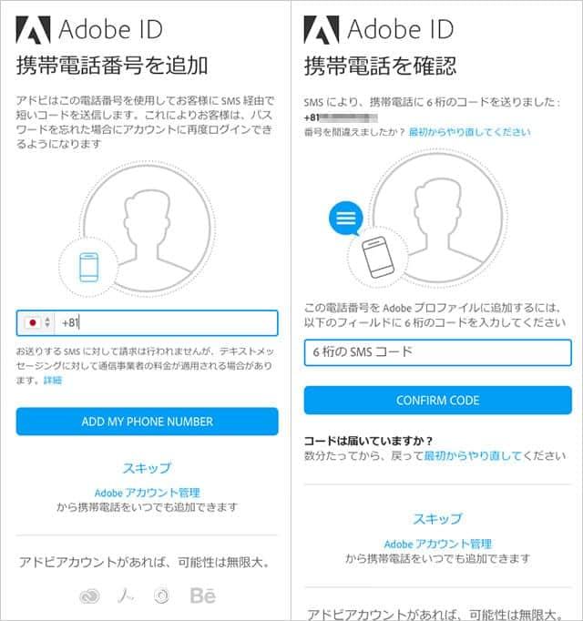 Adobe ID 電話番号を追加