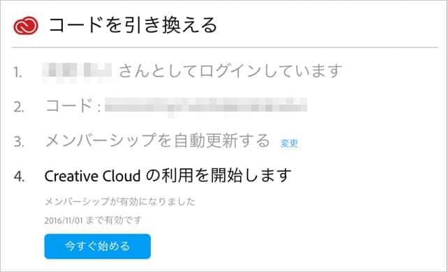 Adobe CC 登録完了