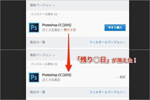 Adobe CC 体験版の「残り○日」が消えた!