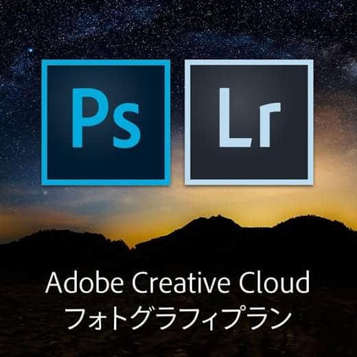 「Adobe Creative Cloud フォトグラフィプラン 12か月版」が2,000円OFF レジで割引キャンペーン