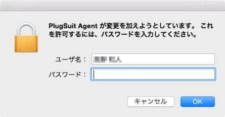 PlugSuit Agentが変更を加えようとしています。