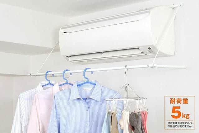 エアコンの風を有効活用。夏は除湿・冬は暖房で洋服を乾かす『エアコンハンガー』。室内でも最短で乾く!