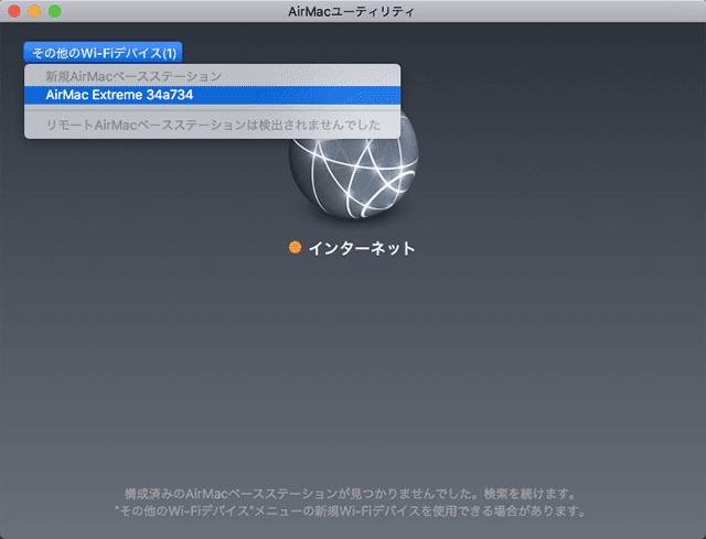 AirMac Extremeを再設定