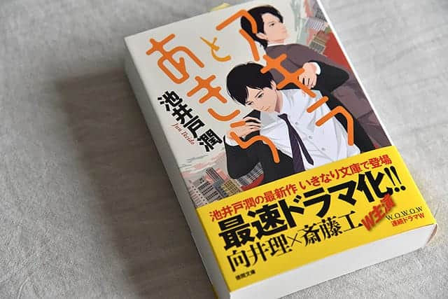WOWOWで最速ドラマ化スタート!池井戸潤の幻の長編『アキラとあきら』がドラマでも観られる。