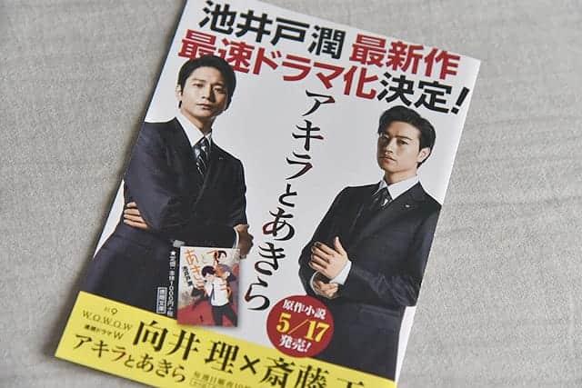 WOWOWで最速ドラマ化!向井理と斎藤工のダブル主演