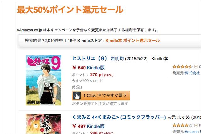 Kindle本最大50%ポイント還元セール