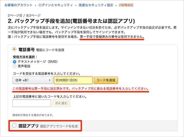 Amazon 2段階認証 バックアップ手段を追加