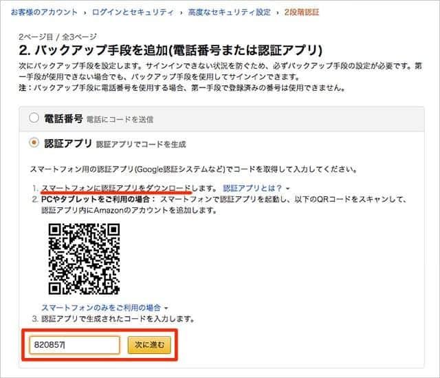 Amazon 2段階認証 バックアップ手段を追加 認証アプリ