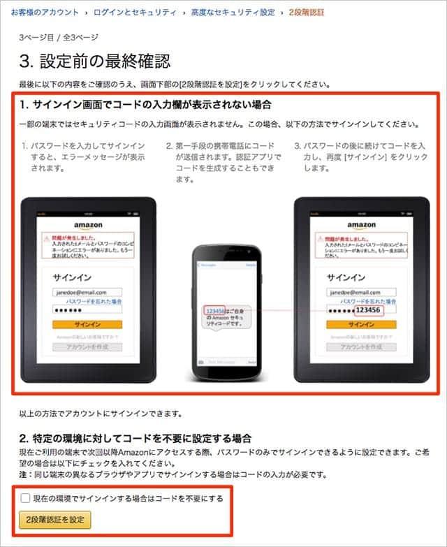 Amazon 2段階認証 設定前の最終確認