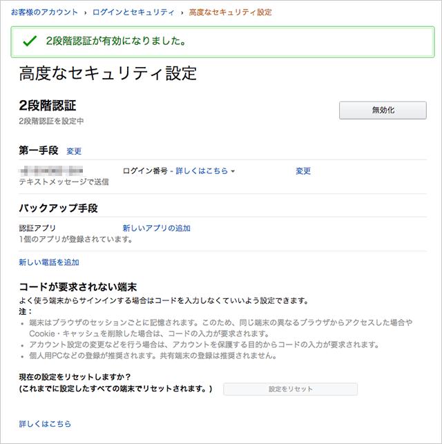 Amazon 2段階認証 設定完了