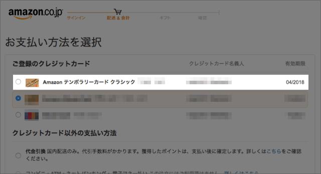 自動登録されたAmazonテンポラリーカード