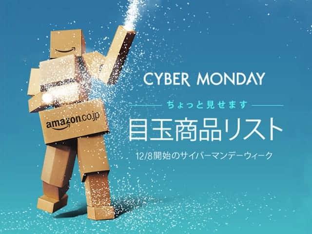 サイバーマンデーセール!Amazonの今年最後のビッグセールは12月8日(火)から