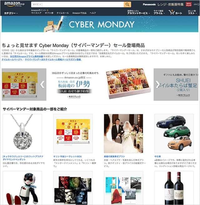 CYBER MONDAY(サイバーマンデーセール) 目玉商品リスト
