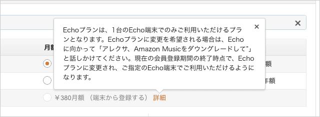 Echoプランの詳細