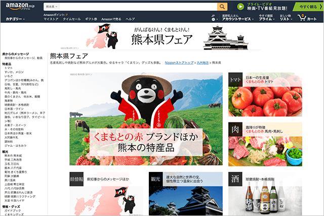 馬刺し、あか牛、陣太鼓など熊本の名物グルメ大集合!Amazon『熊本フェア』オープン!くまモングッズあり