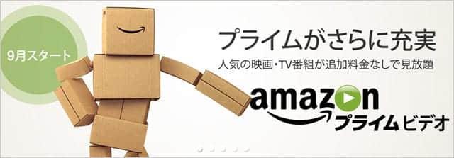 Amazonプラムビデオ 9月スタート