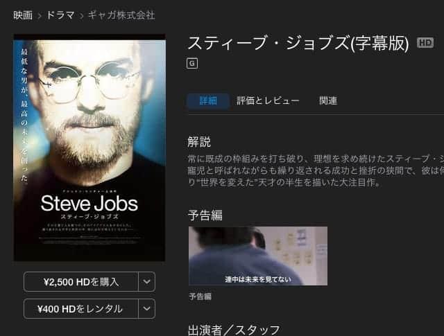 スティーブ・ジョブズ 字幕版