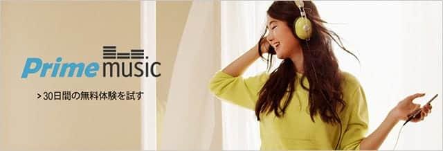 Amazon Prime Music(アマゾンプライムミュージック)日本でも開始!
