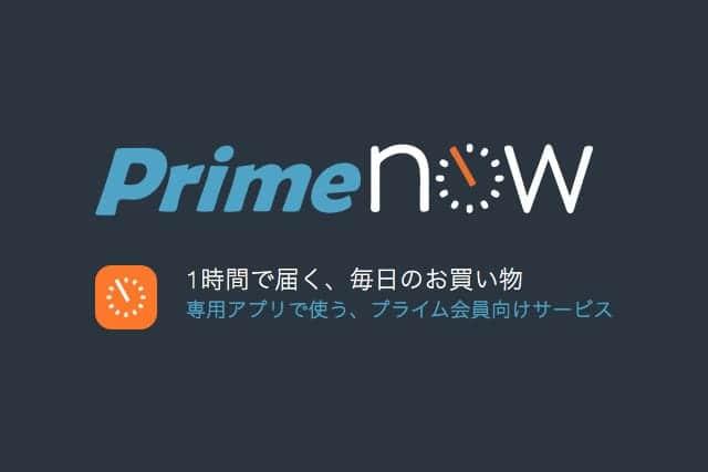 プライムナウがスタート!Amazonの買い物が1時間以内に届く新サービス。