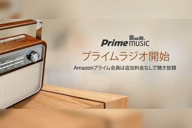 音楽流しっぱなし派には最適!聴けば聴くほど自分好みのラジオ局にできる『Amazonプライムラジオ』開始!