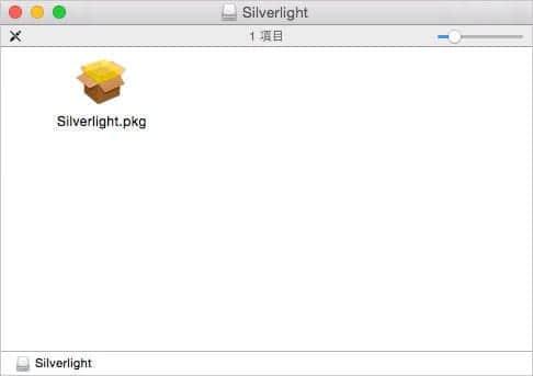 Silverlight パッケージ