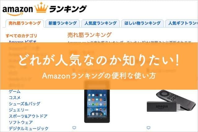 どれが人気なのか知りたい!Amazonランキングの便利な使い方