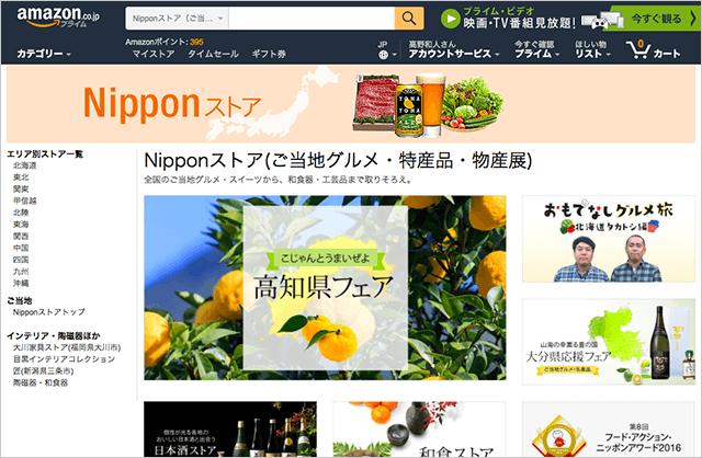 全国のご当地グルメや工芸品まで取りそろえ『Nipponストア』