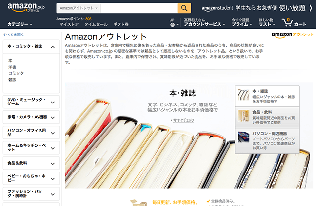 90%以上の割引品も揃う『Amazonアウトレット』
