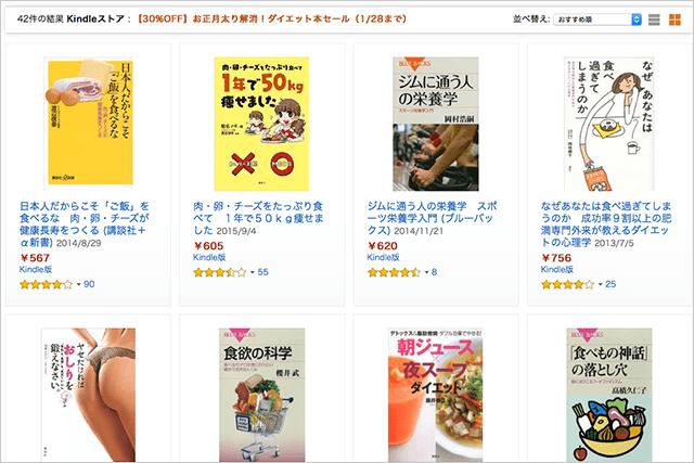 30%OFF お正月太り解消!ダイエット本セール