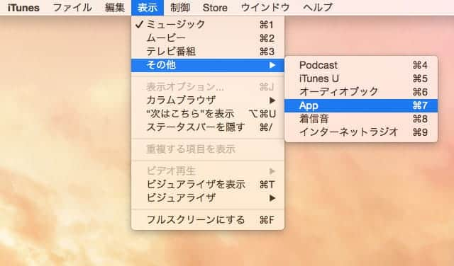 iTunesで表示をAppに切り替える