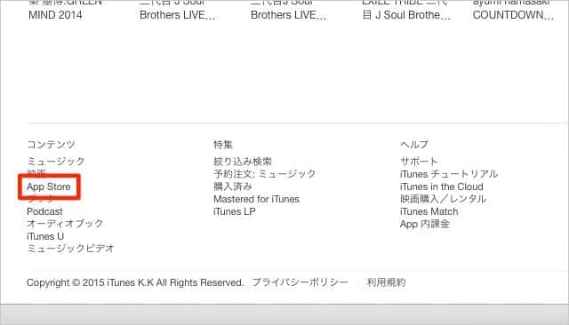 iTunes 最下部 App Store