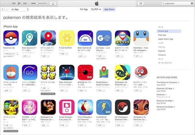 App Storeの放置アプリを9月7日から削除へ