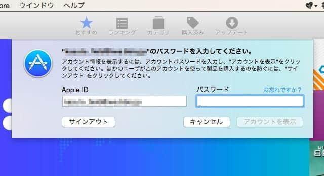 Apple ID と パスワードを入力