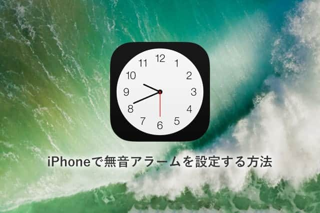 iPhoneで無音アラームを設定する方法
