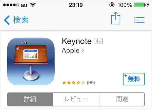 Keynote 無料