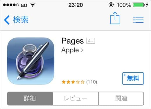 Pages 無料