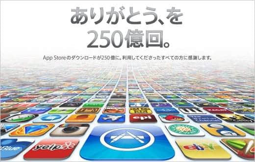 App Store のダウンロード数が250億回を突破