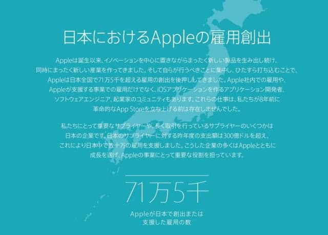 Apple、日本全国で715,000人を超える雇用を創出