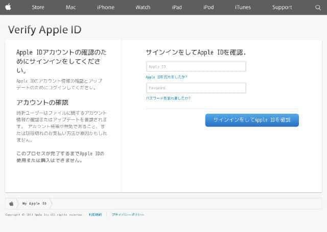 Appleかたる偽メールに注意 IDとパスワード入力要求