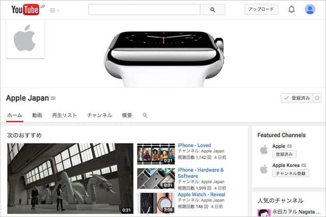 Apple Japan 公式YouTubeチャンネル