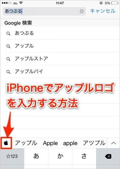 iPhoneでアップルのロゴを簡単に入力する方法