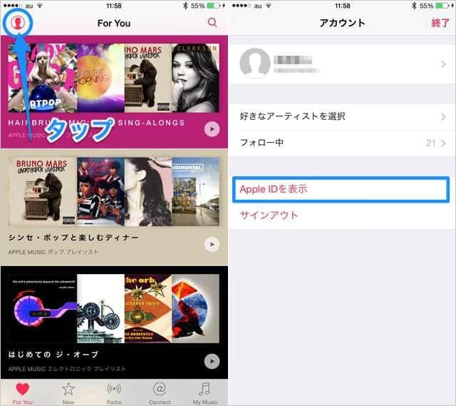 「ミュージック」アプリでアカウントを表示させる