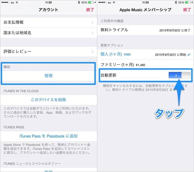 Apple Musicメンバーシップ 自動更新をオフにする